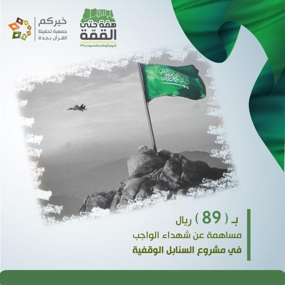 صورة صفحة المشروع – اليوم الوطني-01