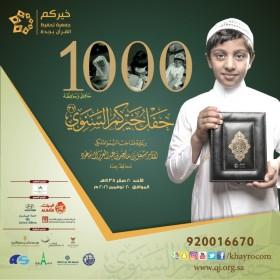 برعاية الأمير مشعل بن ماجد خيركم تحتفل بحفاظها